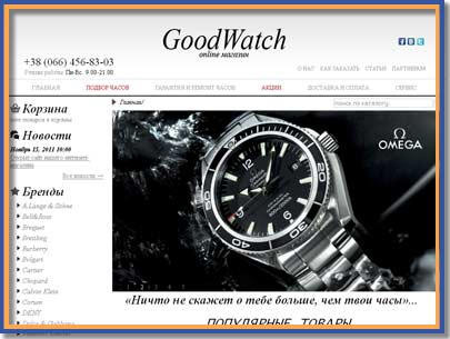 goodwatch